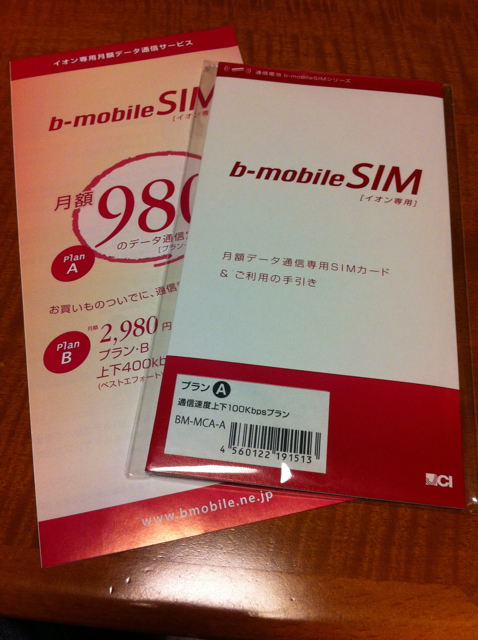 b-mobile SIM イオン専用 プランAを契約しました