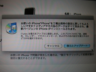 iPhoneOS3_1_update2.jpg