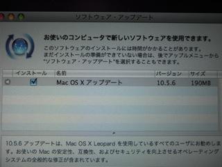 Mac OS X アップデート 10.5.6