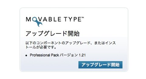 MovableType 4.22にアップグレードしました