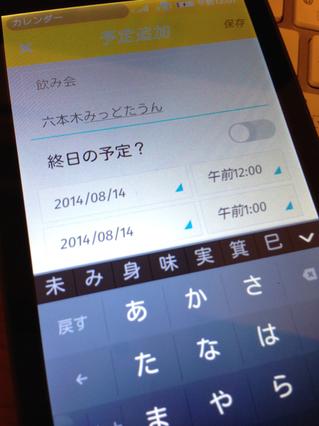 fxos21_kanji_ime.jpg