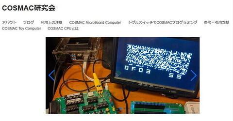 cosmac_lab_swiper.jpg