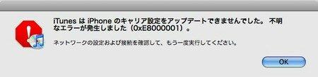 キャリア設定のアップデートでエラー(0xE8000001)