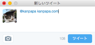 kanpapa_twieet.png